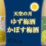 大分県 老松酒造(株)より「天空の月ゆず梅酒 500ml」「天空の月かぼす梅酒 500ml」が発売(10月15日メーカー出荷開始)