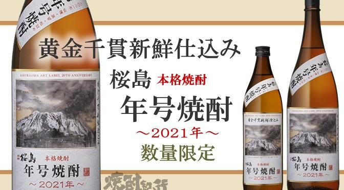 鹿児島県 本坊酒造(株)より 本格芋焼酎「桜島年号焼酎 2021年」が数量限定で発売(初回出荷予定日 10月1日)