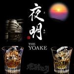 大分県 老松酒造(株)より「夜明」2種類が数量限定で発売(10月15日メーカー出荷開始)