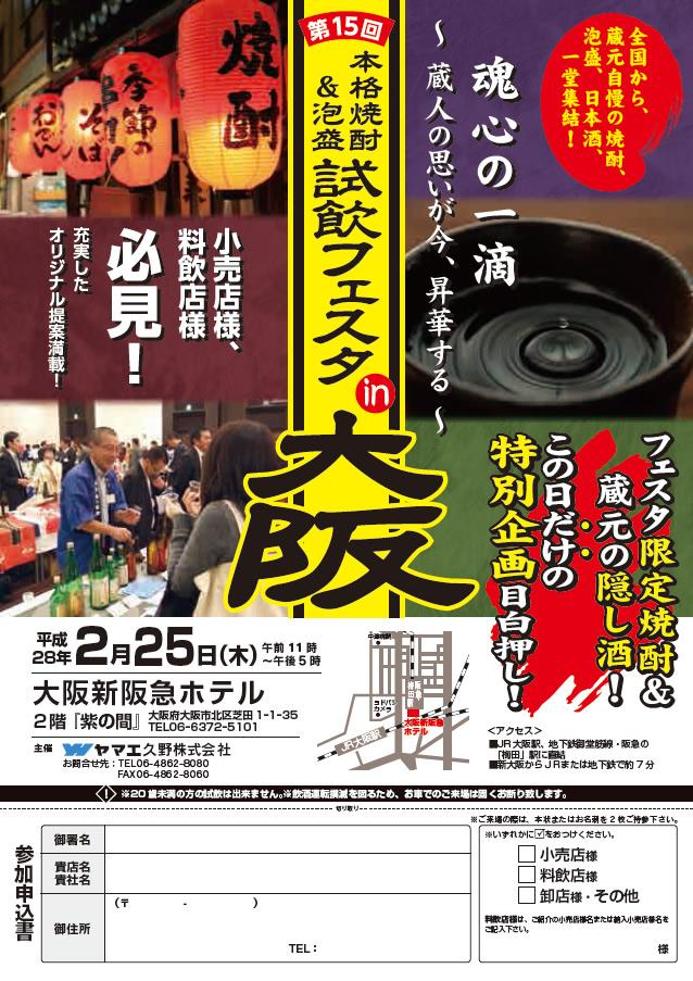 2016年大阪フェスタ