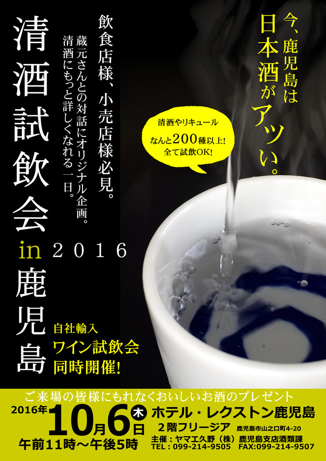 2016kagoshima_img1