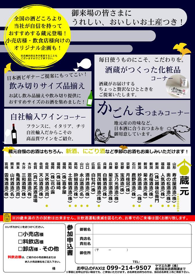 2016kagoshima_img2