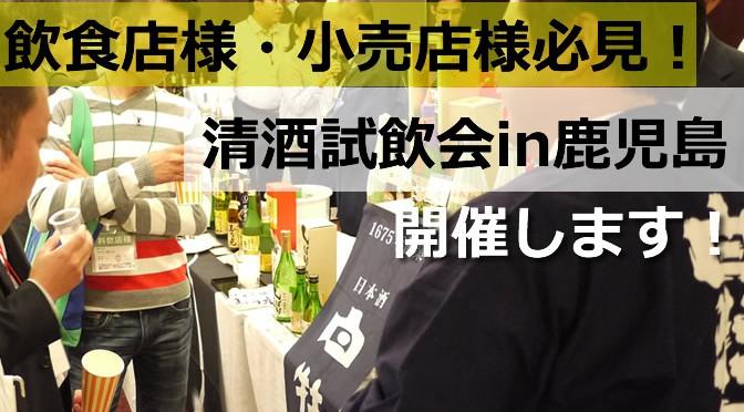 2016kagoshima_img3