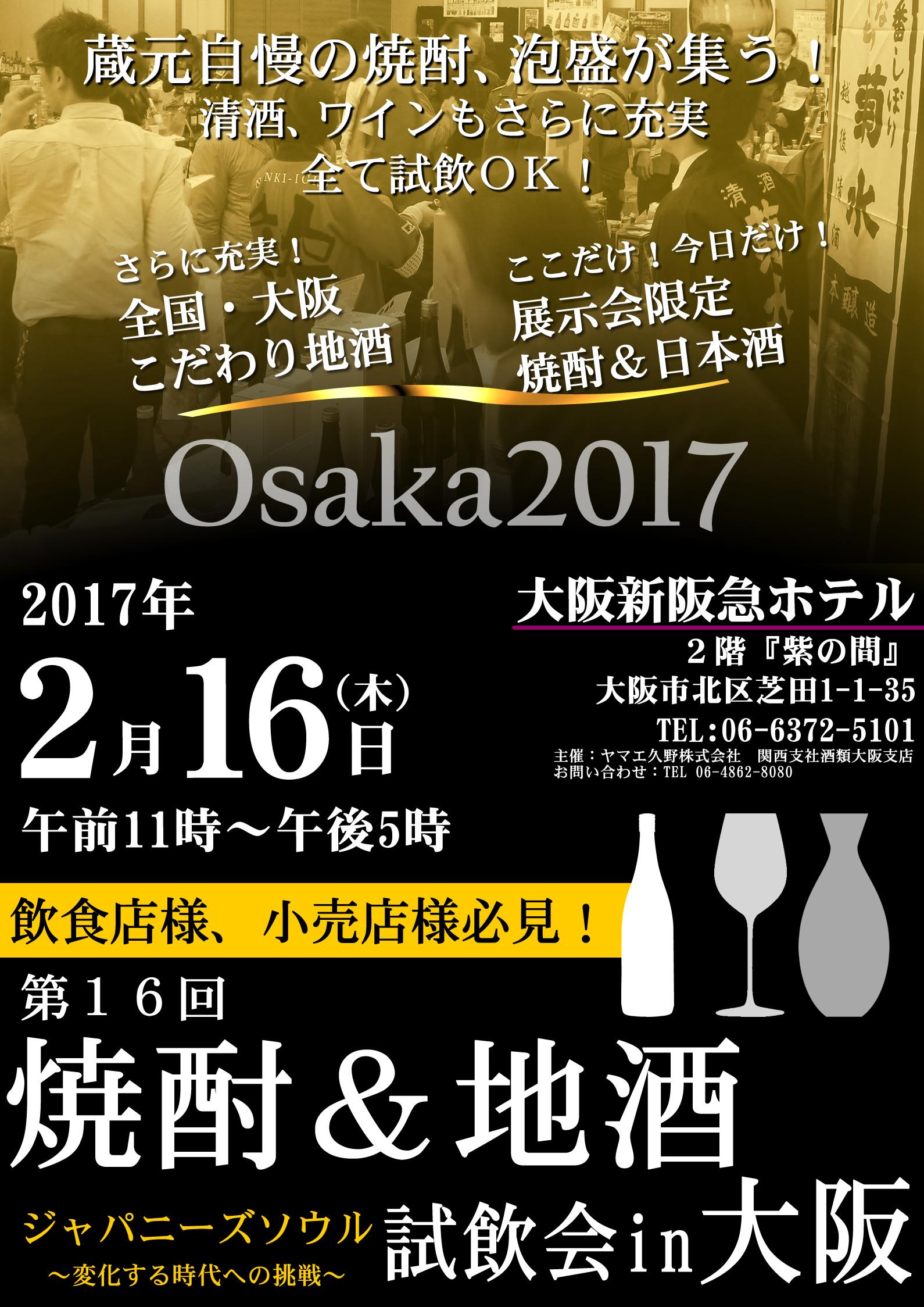 2017osaka_img1