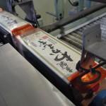 【お蔵探訪記】高千穂酒造に行ってきました。 その2~パック焼酎ができるまで~