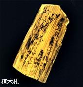 焼酎の起源・歴史