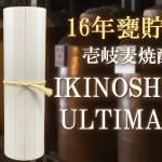 長崎県 壱岐の蔵酒造(株)より「壱岐麦焼酎 IKINOSHIMA ULTIMATE」 が発売(11月1日発売)