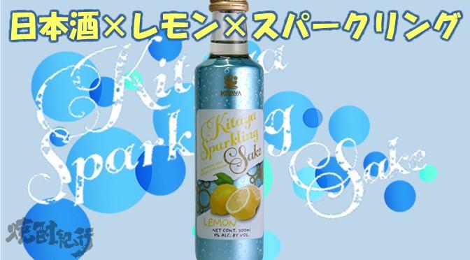 福岡県(株)喜多屋より リキュール「KITAYA  SPARKLING  SAKE  LEMON」が発売(7月1日 出荷開始)