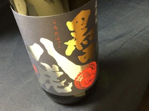 紅乙女酒造「黒田八虎」