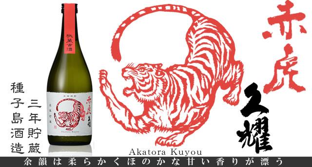 秘蔵古酒 種子島酒造 赤虎久耀