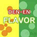 鹿児島県 田苑酒造(株)より、本格焼酎「DEN-EN FLAVOR」新シリーズ2種類発売。