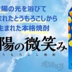 宮崎県 高千穂酒造(株)より とうもろこし焼酎 「太陽の微笑みパック」が発売(10月20日メーカー出荷開始)