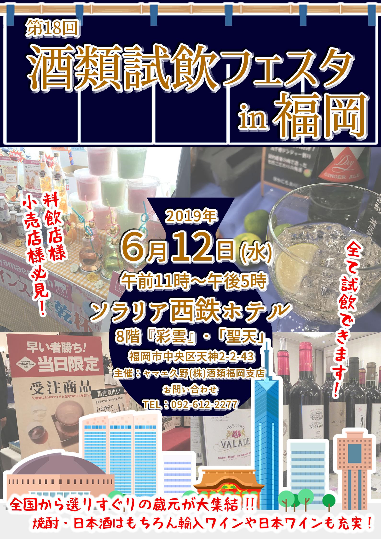 2019福岡表
