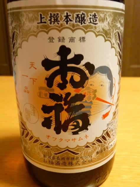 お福酒造(長岡市) 上撰 本醸造