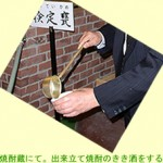 きき酒(1)
