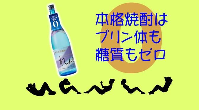 本格焼酎は糖質・プリン体ゼロ!