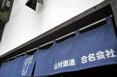山村酒造合名会社