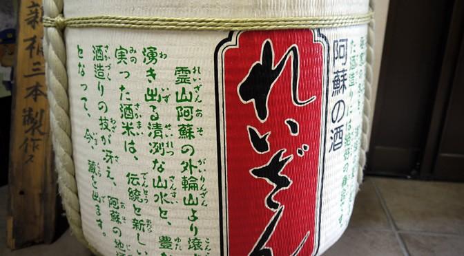 【お蔵レポート】熊本県山村酒造に行ってきました。