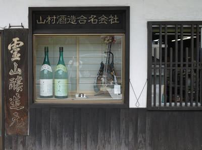 山村酒造入口