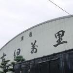 【お蔵レポート】佐賀県古伊万里酒造に行ってきました。