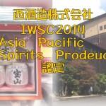 鹿児島県 西酒造が、アジア最優秀醸造元認定!「Asia Pacific Spirits Producer」