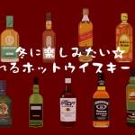寒い冬に楽しみたい☆癒されるホットウイスキーレシピ