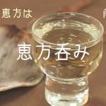 2月3日節分には、お酒好きなら恵方呑み!