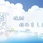 2016年「夏焼酎」特集