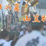 博多の夏到来!山笠特集