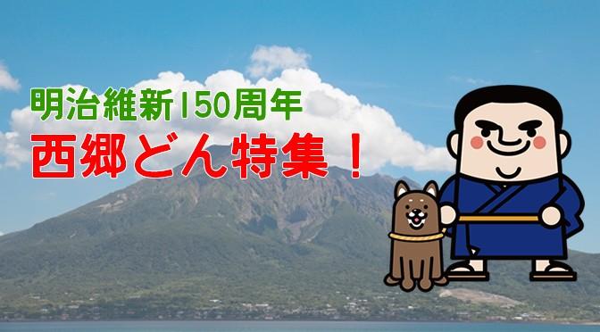明治維新150周年!「西郷どん」焼酎特集!