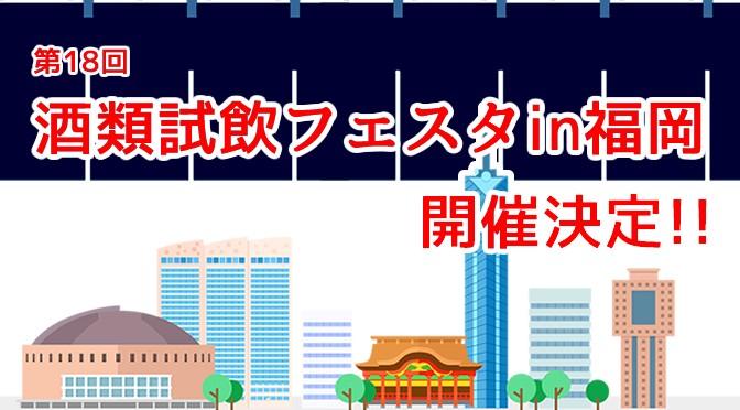 料飲店様、小売店様必見!「第18回酒類試飲フェスタin福岡」開催いたします!※本フェスタは終了いたしました