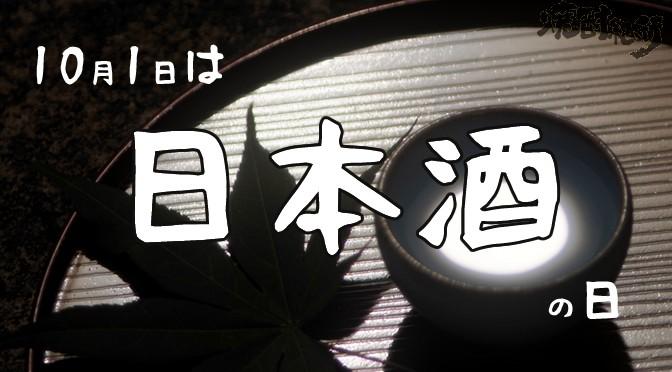 10月1日は「日本酒の日」!