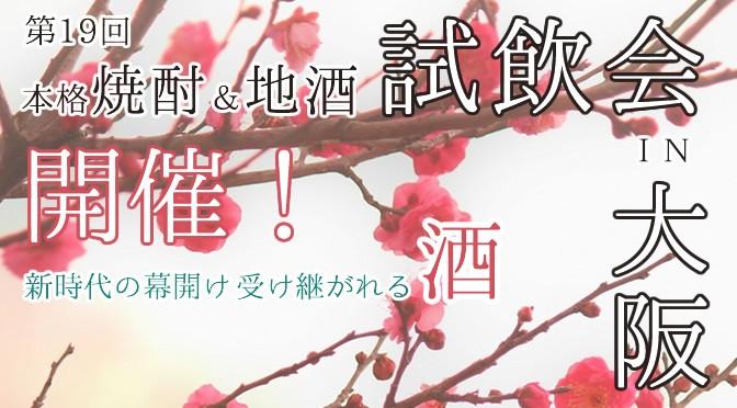 料飲店様、小売店様必見!第19回本格焼酎・泡盛&地酒フェスタin大阪開催!※本試飲会は終了いたしました