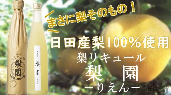 大分県 老松酒造(株)より 梨リキュール「梨園」のご案内(発売中)