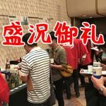 「第16回本格焼酎・泡盛&地酒試飲フェスタin東京」開催いたしました!
