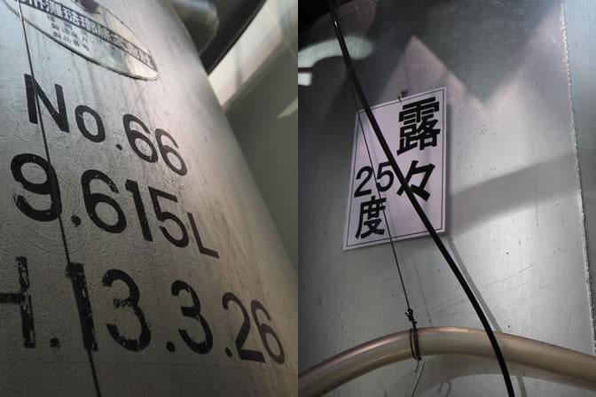 露々25度貯蔵タンク