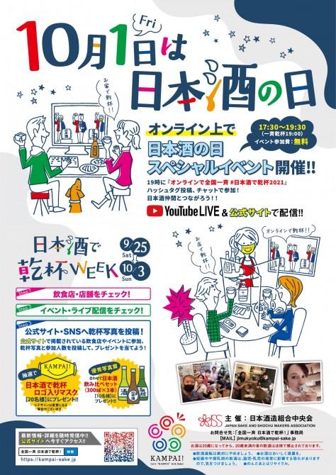 https___kampai-sake.jp_2021_wp-content_uploads_2021_08_Flyer2108_commonjpnOL-scaled-1-scaled