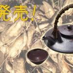 熊本県 恒松酒造、米焼酎「球磨拳」リニューアル発売!