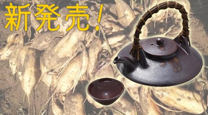 宮崎県 すき酒造より、冬季限定本格芋焼酎「風の番人」発売!