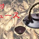 2014酒造年度(2014年7月~2015年6月) 焼酎売上高ランキング!