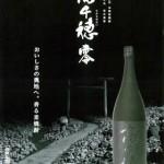 宮崎県 高千穂酒造「高千穂 零」 JPCのアルコール飲料部門で入賞!