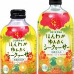 沖縄県 ヘリオス酒造より「ほんわかゆんたくシークヮーサー」発売中!