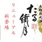 熊本県 繊月酒造、本格米焼酎「たる繊月」がリニューアル新登場!