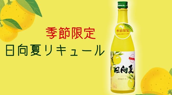 宮崎県 高千穂酒造より、期間限定「日向夏みかん酒」発売!
