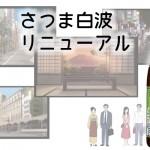 鹿児島県 薩摩酒造、薩摩焼酎NO1ブランド「さつま白波」リニューアル
