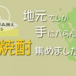 ☆地域限定焼酎企画☆地元でしか手に入らん!焼酎集めました!