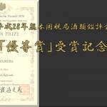 鹿児島県 岩川醸造より、本格芋焼酎「薩摩邑【優等賞記念包装】」発売