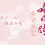 【ヤマエ久野オリジナル】福岡県 喜多屋より、「喜多屋 吟の瞳 大吟醸 かすみ酒」発売