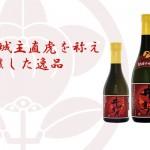 静岡県 花の舞酒造より、清酒「純米吟醸 井伊直虎」発売