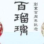 宮崎県 霧島酒造より、百周年記念「本格焼酎 百瑠璃」発売